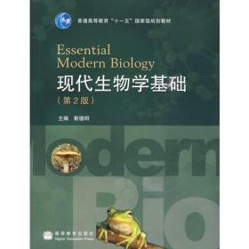 现代生物学基础(第2版)