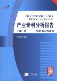 产业专利分析报告(第11册):短距离无线通信(附CD-ROM光盘1张)