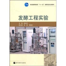 """普通高等教育""""十一五""""国家级规划教材:发酵工程实验"""