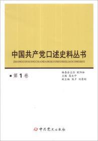中国共产党口述史料丛书(第1卷)