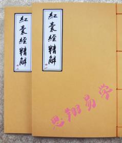 《红囊经精解》谭四饿说黄氏秘本/线装16开2册道林纸影印本