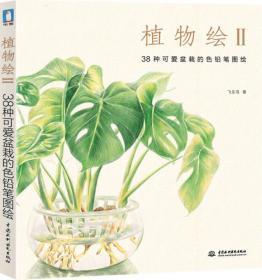 植物绘2:38种可爱盆栽的色铅笔图绘