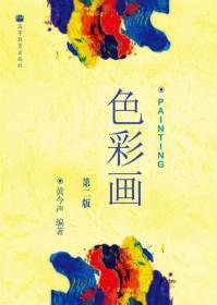色彩画(第2版)