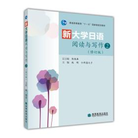 新大学日语阅读与写作2(修订版)陈俊森 9787040282009