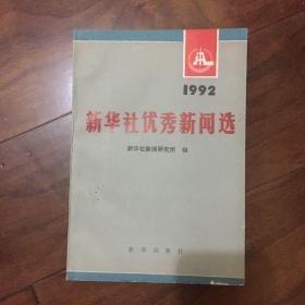 新华社优秀新闻选.1992