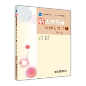二手新大学日语阅读与写作1(修订版) 翟东娜,陈俊 高等教育出版社