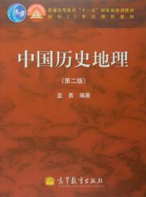 中国历史地理第二2版 蓝勇 9787040292459 高等教育出版社
