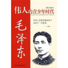 伟人的青少年时代:毛泽东