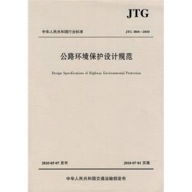 公路环境保护设计规范(JTG B04-2010)
