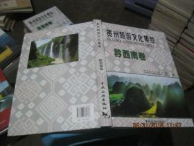 贵州旅游文化集萃-黔西南卷  货号20-1