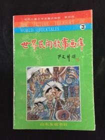 世界民间故事画库 4 世界儿童文学名著大画库 第四部