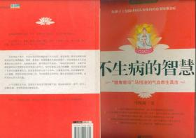 不生病的智慧(08年3版16印/图文本)内有一张45*56厘米的标准经穴部位图/篇目见书影