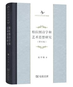 柏拉图诗学和艺术思想研究(修订版)/中华当代学术著作辑要