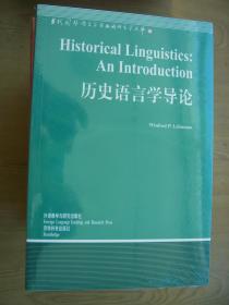 历史语言学导论  [美]莱曼(Lehmann W.D) 著 16开 (全新)原塑封没拆【书架1-1】