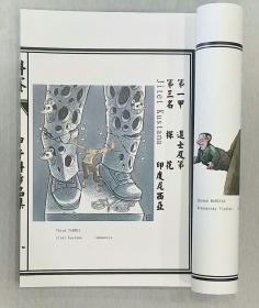 科举国际漫画大赛获奖作品集
