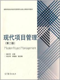 正版二手现代项目管理第二2版戴大双高等教育出版社9787040318739