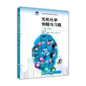 无机化学例题与习题 第3版徐家宁,井淑波,史苏华,等高等教育出版社9787040334784