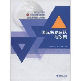 国家精品课程教材:贸易理论与政策 闫国庆,孙琪,陈丽静二手 高等