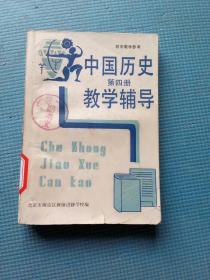 中国历史第四册教学辅导  【广济一中图书室】