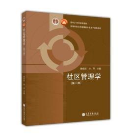 孔夫子旧书网--面向21世纪课程教材·高等学校公共管理类专业主干课程教材:社区管理学(第3版)