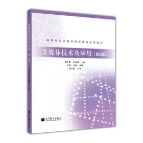 高等学校多媒体技术课程系列教材:多媒体技术及应用(第2版)