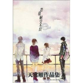 直到可以说再见  黑龙江美术出版社 1900年01月01日 9787531823643
