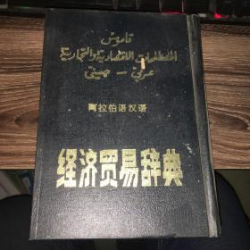 经济贸易辞典(阿拉伯语汉语)32开精装