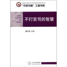 """正版现货 农家书屋""""工程书系:不打官司的智慧出版日期:2010-08印刷日期:2012-03印次:1/2"""