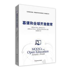 慕课和全球开放教育