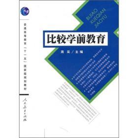 二手比较学前教育 周采主编 人民教育出版社 9787107228254