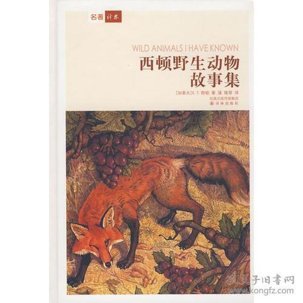 西顿野生动物故事集