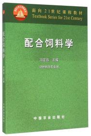 配合饲料学(动物科学专业用)/面向21世纪课程教材