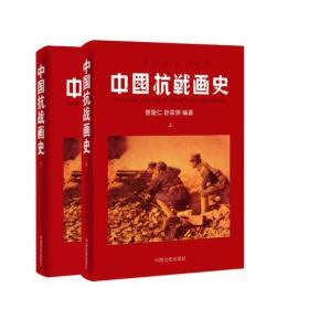 中国抗战画史(精):全2册