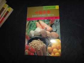 中国医学小百科 18 :中医食疗