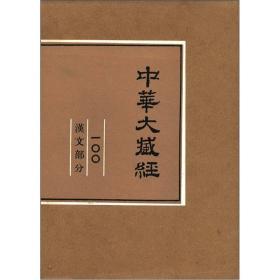 中华大藏经:汉文部分(第100册)