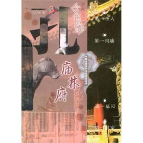 中国世界遗产文化丛书   庙林府