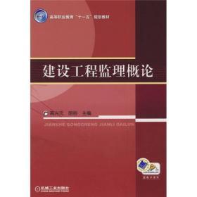 """高等职业教育""""十一五""""规划教材:建设工程监理概论"""