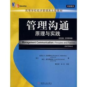 管理沟通原理与实践(英文版·原书第3版)