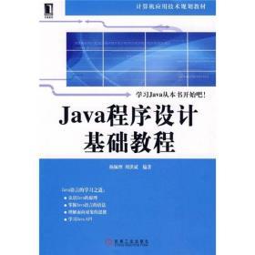 Java程序设计基础教程 杨佩理,周洪斌著  机械工业出版社