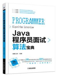 Java程序员面试算法宝典