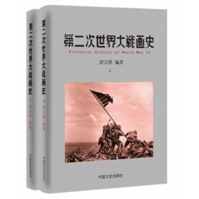 第二次世界大战画史精装 (上下)