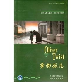 二手雾都孤儿书虫 英狄更斯 外语教学与研究出版社9787560012469