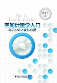 空间计量学入门与GeoDa软件应用