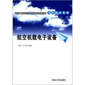 卓越工程师教育培养计划配套教材·飞行技术系列:航空机载电子设备