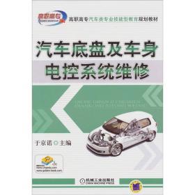 汽车底盘及车身电控系统维修