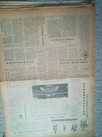 体育报 第2712期  1984年10月8日