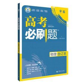 理想树  2019新版 高考必刷题 物理合订本 高考自主复习用书