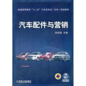 汽车配件与营销