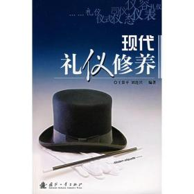 现代礼仪修养 王景平,刘连兴著二手 国防工业出版社 978711805335