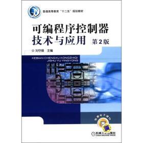 """普通高等教育""""十二五""""规划教材:可编程序控制器技术与应用(第2版)"""